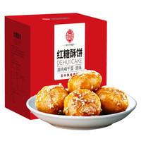 德輝 紅糖酥餅405g原味黃山風味燒餅梅干菜餅休閑特產零食餡餅 *3件