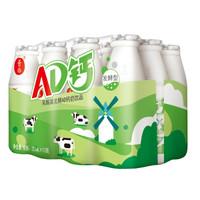 吾尚AD鈣奶發酵型含乳飲料 整箱220ml*12瓶 *2件