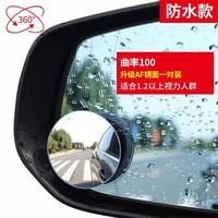 易駒 汽車后視鏡小圓鏡神器倒車反光盲點可調360度無邊高清輔助盲區鏡 AF鏡面防水 升級款一對裝