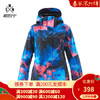 斯邁寧女士滑雪服單板雙板防風滑雪衣戶外防寒保暖登山服女外套 1901-075 M