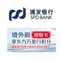 銀聯 / 浦發銀行 境外消費返東航里程