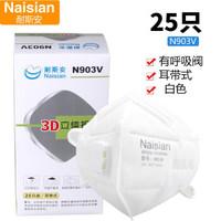 Naisian 耐斯安 过滤式防雾霾防PM2.5 KN95防护  N903V 25只/盒