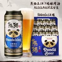 熊貓王精釀啤酒 12度500ml 12聽 啤酒罐裝 麥芽啤酒 整箱包郵促銷