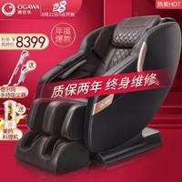 奧佳華(OGAWA)按摩椅家用全身零重力太空艙全自動多功能電動按摩沙發精選推薦適享椅OG-7106 睿智黑 *2件