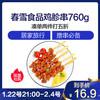 春雪食品雞胗串760g/袋裝 國產出口日本級 清真食品雞肫雞胗 雞肉串 野餐 燒烤食材 鹵味零食鹵煮食材 *2件