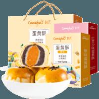 刻凡 咸蛋黃酥 110g紅豆味(2枚裝)