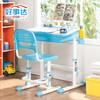好事達 樂思成長學習桌椅可升降學生寫字讀書桌子套裝組合2772(藍色)