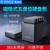 ORICO 奧???DS500U3 3.5英寸多盤位硬盤柜