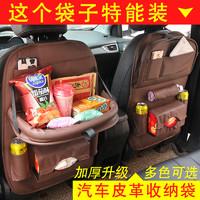 汽車座椅收納袋車載坐椅后靠背置物袋車內用背掛儲物袋懸掛式座位 *4件