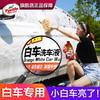 【01.29 10:00-10:30下單半價】龜牌大力橙白車洗車液