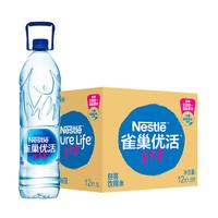 Nestlé 雀巢 优活饮用水 1.5L*12瓶 *4件