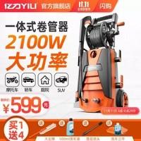 億力高壓洗車機5630C 2100W高壓(10米出水管) 220V