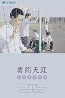 勇闖天涯 Kindle電子書(豆瓣閱讀高分青春小說。引發讀者共鳴的童年記事和青春回憶。)