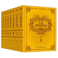 京東PLUS會員 : 《大英兒童百科全書(套裝共8冊)》
