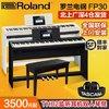 Roland羅蘭 電鋼琴FP30 fp-30成人考級 兒童初學練習 重錘 藍牙智能數碼電鋼琴 FP30典雅黑主機+三踏板+木架
