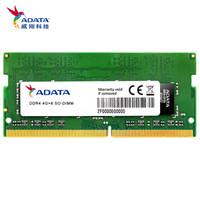 威剛DDR4 2666 4GB 筆記本內存 萬紫千紅