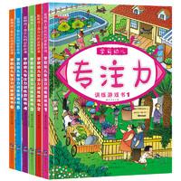 《學前幼兒專注力訓練游戲書》(全6冊)
