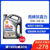 殼牌超凡喜力全合成機油 灰殼 Helix Ultra 5W-40 API SN級 4L 汽車潤滑油