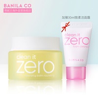 京東PLUS會員 : 韓國進口 芭妮蘭(banila co)黃色滋養卸妝膏卸妝乳套裝(卸妝膏100ml 洗面奶30ml) *3件