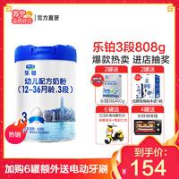 君樂寶(JUNLEBAO)樂鉑3段奶粉12-36個月幼兒配方奶粉808g