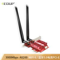 翼聯(EDUP)烈焰系列 PCI-E3000兆WiFi6電競雙頻無線網卡英特爾AX200 藍牙5.0 買即贈大型游戲鼠標墊