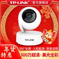 TP-LINK 普聯 TL-IPC43AN 智能攝像頭 200W