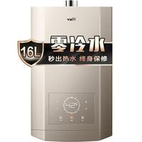 華帝(VATTI)16升燃氣熱水器 零冷水 24小時預約 ASP主動安防 一鍵舒適浴(天然氣) 12048-16