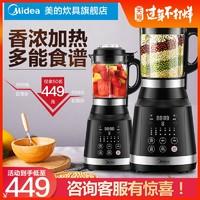 美的破壁機家用養生豆漿料理攪拌機加熱全自動小型多功能榨汁新款