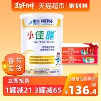 雀巢健康科學官方新小佳膳進口嬰幼兒童全營養配方粉400g *6件
