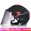 摩托車頭盔電動車頭盔安全帽