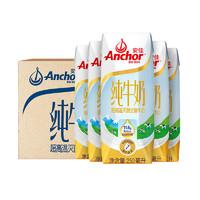 Anchor 安佳 全脂牛奶 250ml*24盒