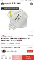 霍尼韋爾H901 防霧霾男女透氣口罩PM2.5工業騎行KN95防塵 V 包