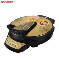 愛仕達(ASD)電餅鐺家用雙面加熱 烙餅鍋煎烤機 AG-3206 *2件