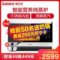 格蘭仕(Galanz) SG26T-D22 家用蒸箱烤箱組合蒸烤一體