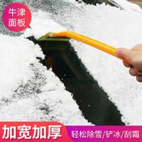途幫手 汽車除雪鏟 牛津款擋風玻璃刮雪刮水刷冬季不傷汽車除雪除冰霜鏟子