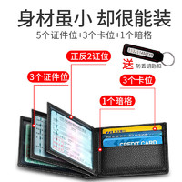 易駒 YZ-001 駕駛證行駛證皮套 4證件2卡位