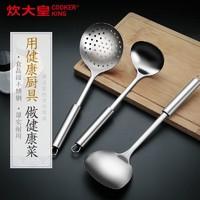 COOKER KING 炊大皇 CS03YC 食品級不銹鋼勺子套裝