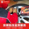 安裝胎壓監測服務(內置)包含動平衡 不包含實物商品 僅為工時費 安裝費 內置(含動平衡)