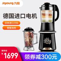 九陽高速榨汁破壁料理機加熱家用多功能干磨攪拌機官方正品店Y20