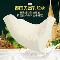水星家紡 泰國乳膠枕按摩型