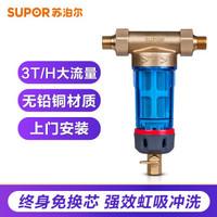 蘇泊爾(SUPOR)前置過濾器家用全屋凈水器601