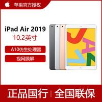 Apple 蘋果 iPad 2019 10.2英寸平板電腦 128GB