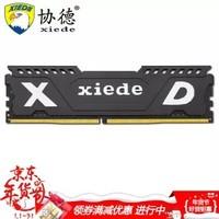 協德(xiede)DDR4 2666 2667 8G臺式機內存條 馬甲條電競吃雞游戲系列內存帶散熱片 黑色