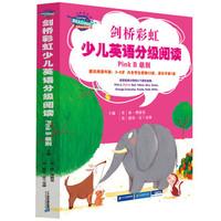 劍橋彩虹少兒英語分級閱讀Pink B級別(套裝13冊)