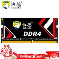 協德(xiede) DDR4筆記本內存條 4代吃雞內存游戲競技版 合金散熱片 DDR4 2400 電競版
