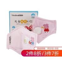 棉柔世家 兒童防塵口罩防霧霾pm2.5  冬天棉布口罩 帶呼吸閥(帶2片過濾片) 粉紅色 *3件