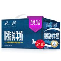 限滬川、再降價 :  伊利 脫脂純牛奶 250ml*24盒 *7件