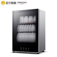 德瑪仕消毒柜家用立式迷你小型三層高溫不銹鋼商用消毒碗柜大容量