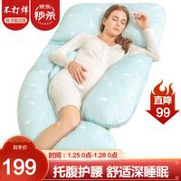 佳韻寶 孕婦多功能靠枕U型枕