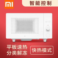 小米(MI)米家微波爐家用小型迷你平板加熱